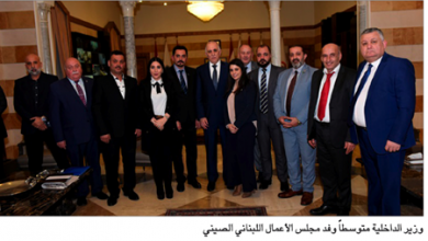 Photo of مجلس الأعمال اللبنانيّ ـ الصينيّ يُطلع فهمي   على دوره في رفد العلاقات الاقتصاديّة