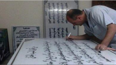Photo of الخطاط يوشع الخضر: الحرف العربي أيقونة مشرقة في حضارتنا