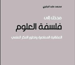 Photo of صدور كتاب «مدخل إلى فلسفة العلوم:  العقلانيّة المعاصرة وتطوّر الفكر العلميّ»