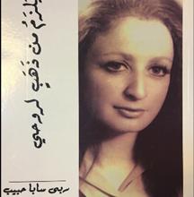 Photo of صلاة القصيدة ودهشة المعنى في ديوان«ما يلزم من ذهب لروحي» للشاعرة ربى سابا حبيب