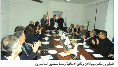 Photo of اتِّفاقيَّة تعاون بين RDCLW والجامعة الأنطونيَّة