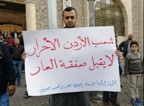 Photo of الأردن: حملة وطنيّة شعبيّةلإلغاء اتفاقيّة الغاز مع العدو
