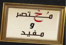 Photo of مختصر مفيد رسم حدود الدور التركي