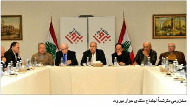Photo of «منتدى» حوار بيروت دعا الجميع لتحمّل المسؤوليّة والابتعاد عن التجاذبات