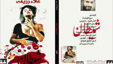 Photo of «شيطان» ديوان شعري  لعلاء زريفة