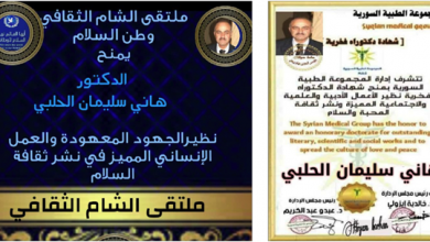 Photo of «المجموعة الطبيّة السوريّة» وملتقى الشام الثقافي يكرّمان الزميل هاني الحلبي