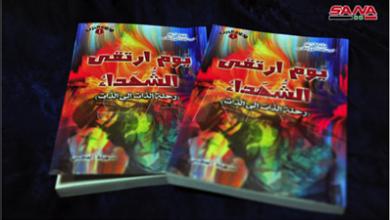 Photo of توقيع كتاب «يوم ارتقى الشهداء… رحلة الذات إلى الذات» للكاتبة سهيلة العجي