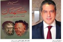Photo of الأمين حـسن ريدان أسم خالد في تاريخ الـحزب