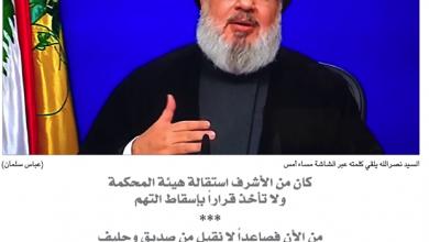 Photo of نصرالله: لا صفقة مقايضة في إطلاق العميل  الفاخوري وضغوط أميركية مورست بقوّة على غالبية المسؤولين في الدولة