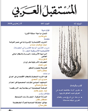 Photo of صدور العدد الخاص من مجلة «المستقبل العربيّ»