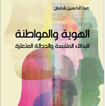 Photo of صدور الطبعة الثانية من كتاب «الهويّة والمواطنة:  البدائل الملتبسة والحداثة المتعثّرة»