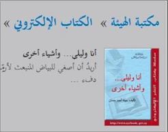 Photo of هيئة الكتاب السوريّة  تكثّف نشر الكتب الإلكترونيّة