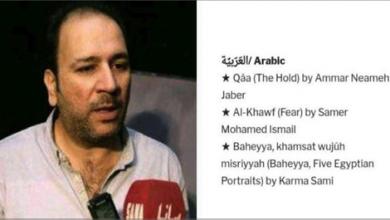 Photo of «الخوف» للكاتب سامر إسماعيل يحصد جائزة «الأورودرام» لعام 2020