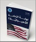 Photo of صدور كتاب «أوضاع العالم 2020: نهاية الزَعامَة الأميركيّة»