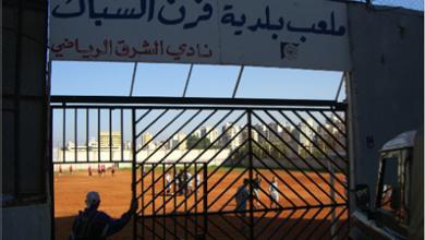 Photo of «الشرق» واجهة فرن الشباك الرياضيّة الموازنات الكبيرة جعلته حذراً في مسيرته