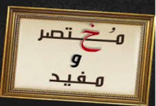 Photo of مختصر مفيد حزب الله لا ينشغل