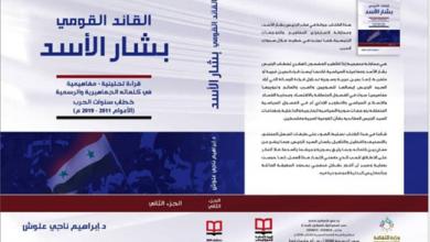 Photo of صدور كتاب «القائد القوميّ بشّار الأسد: خطاب سنوات الحرب (2011-2019)» للدكتور إبراهيم علوش
