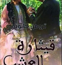 Photo of صدور الترجمة العربيّة من رواية «قيثارة العشب» لترومن كابوته