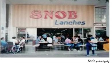 Photo of مطعم «سنوب» في برازيليا