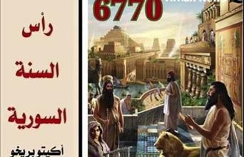 Photo of التقويم السوريّ يوم تجديد الطبيعة العهد بضمان مقوّمات الحياة