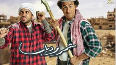 Photo of نشر البوستر الرسميّ لمسلسل «عمر و دياب»