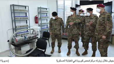 Photo of قائد الجيش تفقّد مركز فحص كورونا