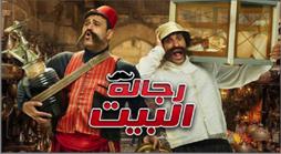 Photo of أحمد فهمي ينشر البوستر الرسميّ لـ«رجالة البيت»