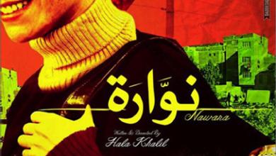 """Photo of «نوّارة»… أول فيلم عربي يعرض على منصة «Facebook Watch"""""""