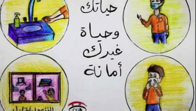 Photo of مبادرة «ارسم عن كورونا» تجربة للأطفال في التعبير والتوعية  ومشاركتهم في ما يحصل حولهم