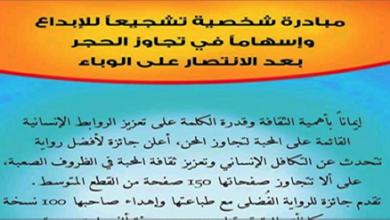 Photo of إطلاق جائزة أفضل رواية  عـن التكافـل الإنسـانيّ