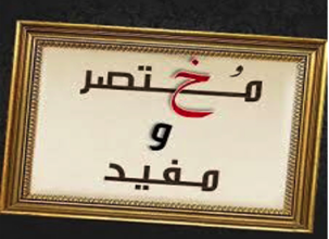 Photo of حامدين صباحي ومراجعة الشجعان