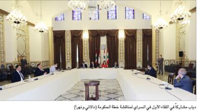 Photo of إطلاق لقاءات السراي لبحث برنامج الحكومة… «خطة طائف اقتصاديّ»