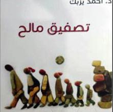 Photo of «تصفيق مالح»…  تبرّئ كاتبها من إثم حرب البلاد!
