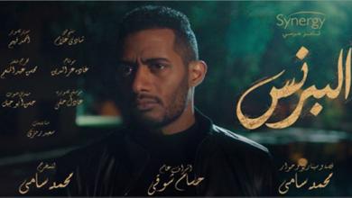Photo of إطلاق الإعلان الدعائيّ   لمسلسل «البرنس»