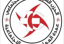 Photo of معــــــــــــــــاً ضـــــــــــــــد الوباء