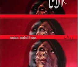 Photo of «وهم الأنا».. وجوه عديدة والكاتب واحد!