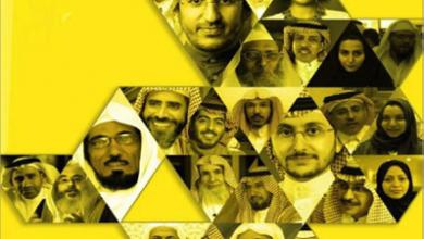 Photo of تفاصيل مثيرة لمعتقلي ومعتقلات الرأي في السعودية