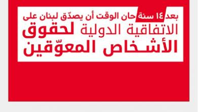 Photo of «معاً ضد تهميش فئة الأشخاص المعوّقين في لبنان»