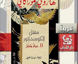 Photo of «الآداب» تُصدر الجزء الثاني من «مقتل الكومنداتور»