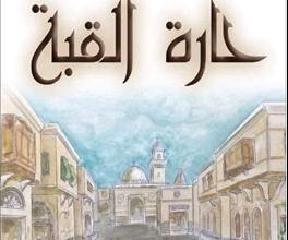 Photo of «حارة القبّة» تعيد رشا شربتجي إلى شوارع الشام