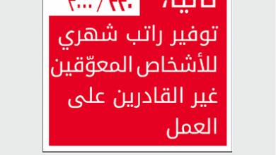 Photo of الاتحاد اللبناني للمعوقين حركيا