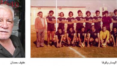 Photo of عفيف حمدان دينامو كرة القدم في الضاحية ذكرياته مع التضامن وديربي «وفاء ـ ساحل»