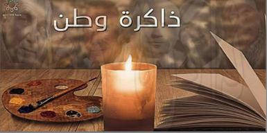 Photo of إطلاق مبادرة «ذاكرة وطن» عبر مواقع التواصل الاجتماعي