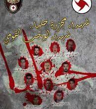Photo of مجزرة حلبا الإرهابية جريمة ضد الإنسانيّة العدالة هي الاقتصاص من القتله والمجرمين والمحرّضين