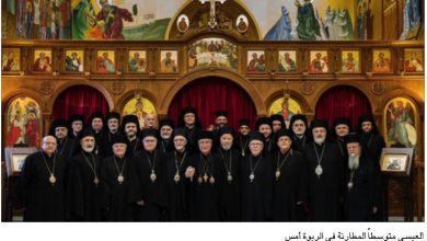 Photo of «المطارنة الكاثوليك» تعليقاً على طرح الفدرالية»: