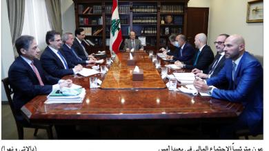 Photo of اجتماع مالي في بعبدا توافق على اعتماد أرقام الحكومة في مفاوضات صندوق النقد
