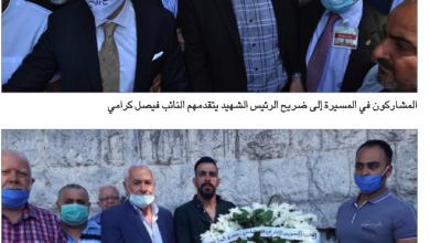 Photo of مزيد من المواقف استذكرت الشهيد رشيد كرامي: قامة وطنية وقدوة للعاملين في الحقل الوطني والقومي