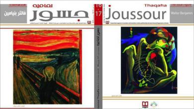 Photo of صدور العدد الجديد من مجلة جسور الثقافيّة