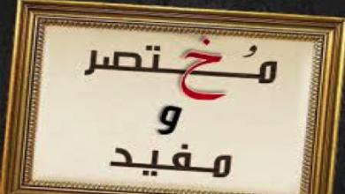 Photo of سيبقى الميدان ساحة الفصل