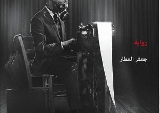 Photo of «الإله في اجازة طويلة» لجعفر العطار…  استهلاكٌ سلسٌ للأفكار